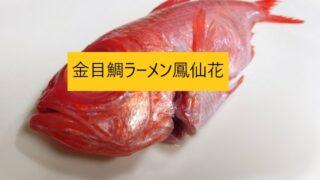 金目鯛ラーメン鳳仙花