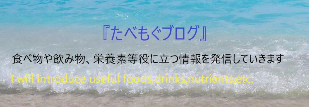 たべもぐブログ紹介